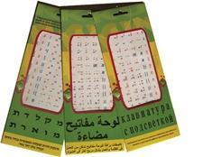 סט אותיות זוהרות למקלדת בצבע לבן אנגלית עברית ערבית