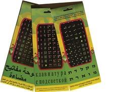 סט אותיות זוהרות למקלדת בצבע שחור אנגלית עברית רוסית